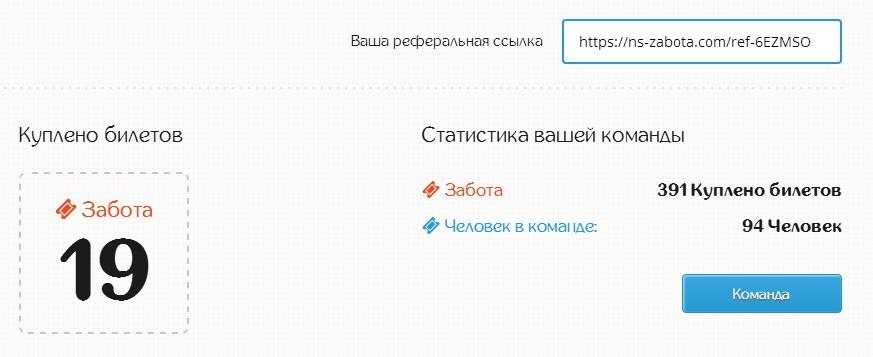 Ns-Zabota_2015-12-07_154729
