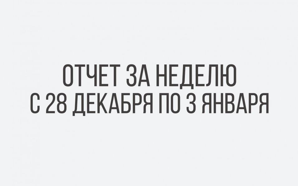 НС Забота, Меркурион, Credex