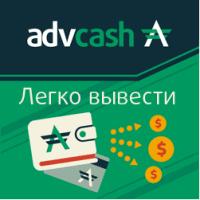 Платежная система Advcash | Регистрация и отзывы Advanced Cash