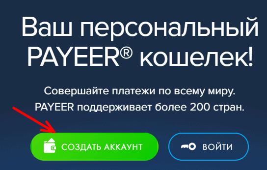 🥇 Payeer кошелек - регистрация, отзывы, вход в личный кабинет Пайер