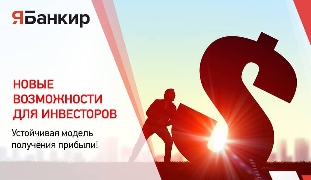 Ябанкир_novye_vozmozhnosti_dlya_investorov