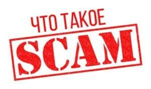 Что такое скам (scam) и когда он будет?