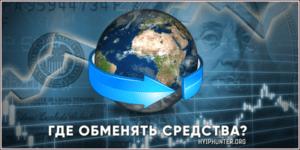 Обменники электронных валют