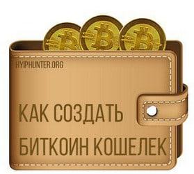 Как создать биткоин кошелек бесплатно на русском