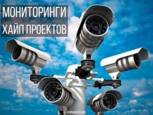 Мониторинг хайп проектов 2020
