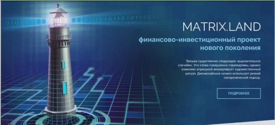 Matrix Land Crp Center матрица