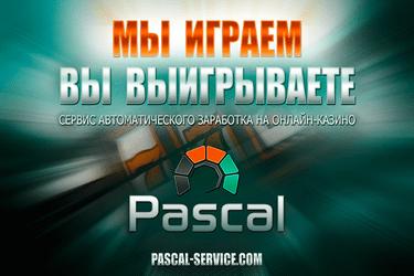 Pascal Service com отзывы обзор рефбек