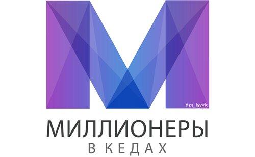 Миллионеры в кедах отзывы и обзор mvk company