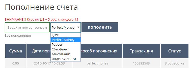 popolnenie-balansa-mvk