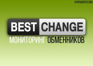 Мониторинг обменников BestChange – Обзор и отзывы