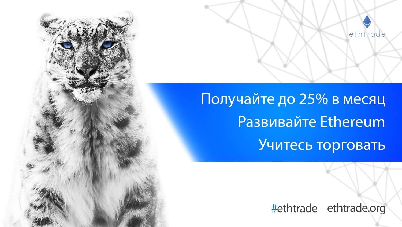 ethtrade-animal