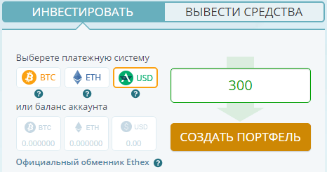 ethtrade-deposit