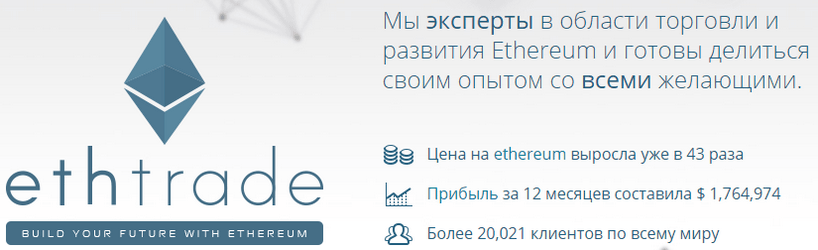 ethtrade org отзывы обзор