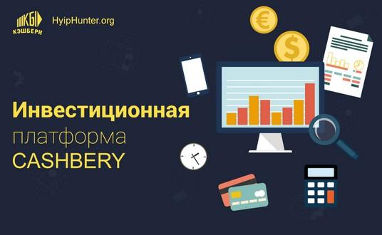 Cashbery com Отзывы обзор Кэшбери