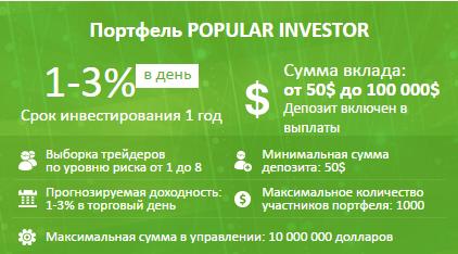 etoro-invest-popular-investor