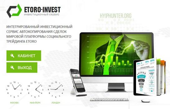 Etoro Invest com отзывы