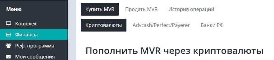 mavro-deposit