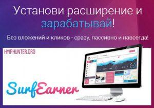 SurfEarner com отзывы – пассивный доход без вложений