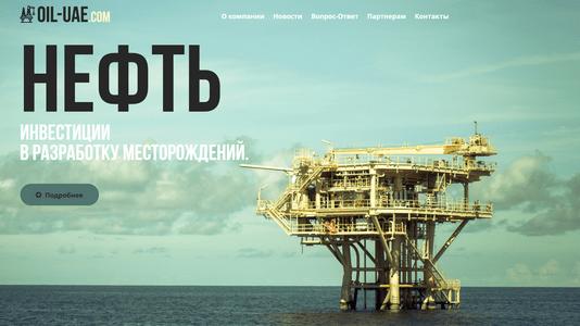 Oil Uae com отзывы
