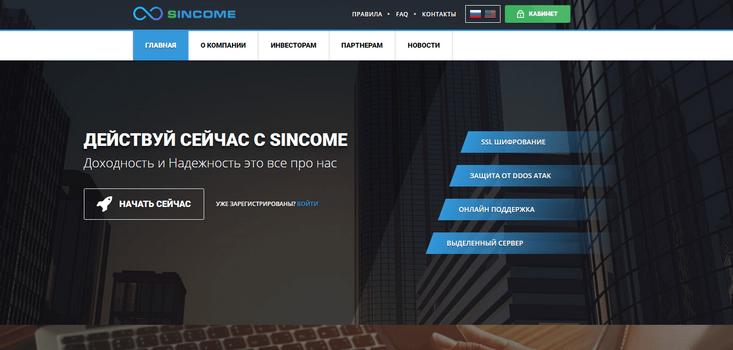 Sincome biz Bank отзывы обзор