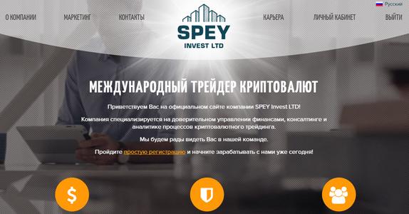 Spey Invest LTD - Отзывы Spey ltd рефбек