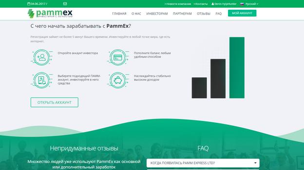 PammEx net Отзывы обзор рефбек