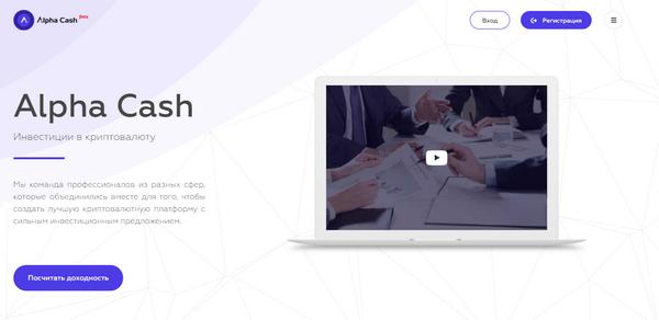 Alpha Cash com - Отзывы и обзор Альфа Кэш
