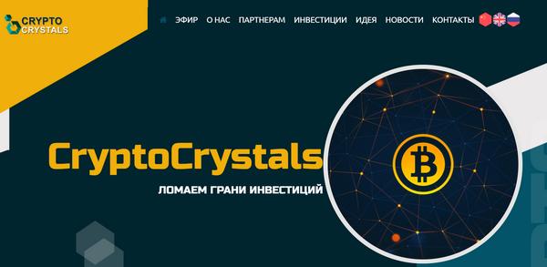 Crypto Crystals com - Отзывы и обзор