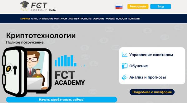 FCT Academy - Отзывы и обзор на проект от криптоманьяков