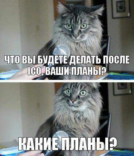 Изображение - Что такое ico криптовалюты рейтинг ico-kakie-plany