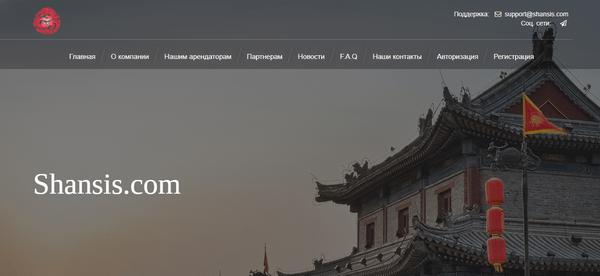 Shansis com - Отзывы и обзор