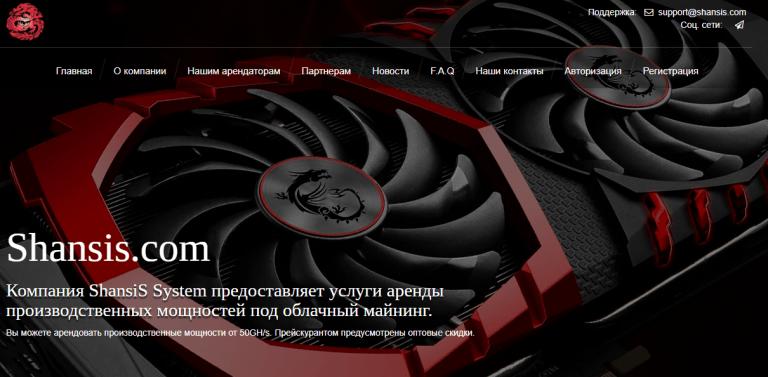 shansis.com — технический обзор