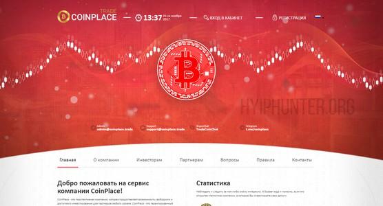 CoinPlace Trade - Отзывы и обзор