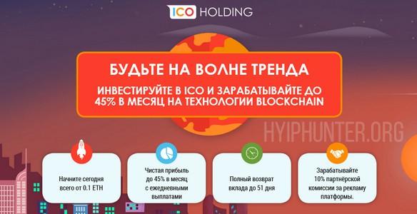 Ico Holding com отзывы и обзор.