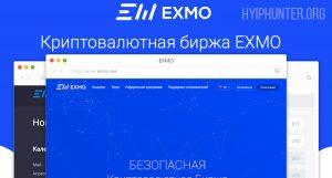 Exmo me – биржа криптовалют | Эксмо – отзывы и обзор. Как торговать и выводить деньги