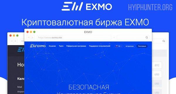 Exmo me - биржа криптовалют Эксмо - отзывы