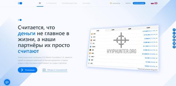 ICO Master com Отзывы и обзор