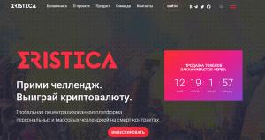 ICO Eristica – Отзывы и обзор платформы челленджей на смарт-контрактах