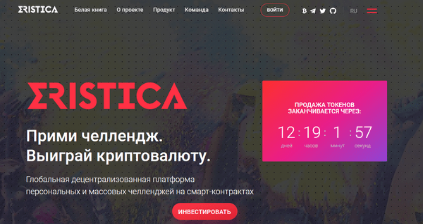 ICO Eristica com - Отзывы и обзор