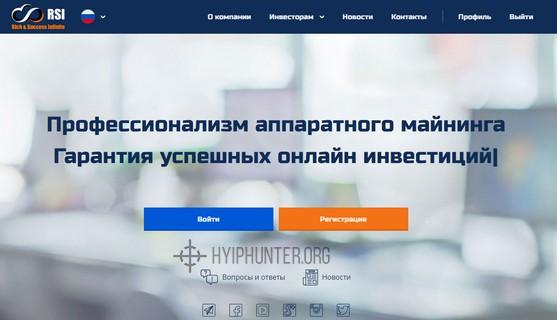 RSI Company net - Отзывы и обзор