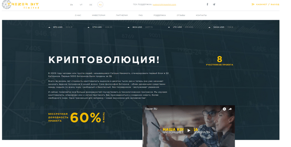 TrezerBit com - Отзывы и обзор