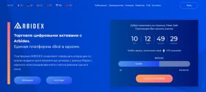 ICO Arbidex – Отзывы и обзор трейдинг платформы