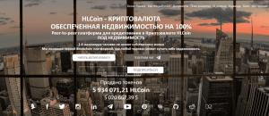 ICO Home Loans – Отзывы и обзор криптовалюты, обеспеченной недвижимостью