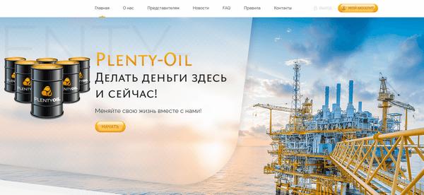 Plenty Oil com - Отзывы и обзор