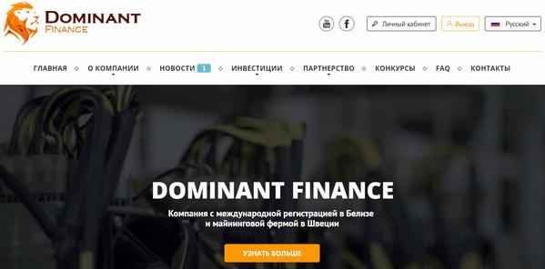 Dominant Finance com - Отзывы и обзор