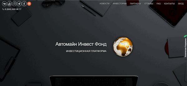 Автомайн Инвестфонд - Отзывы и обзор Avtomain com