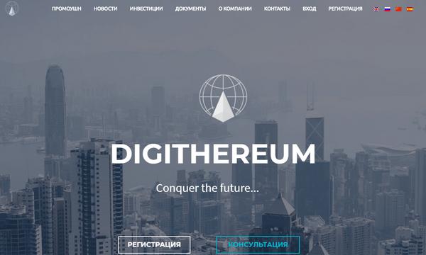 Digithereum com - Отзывы и обзор
