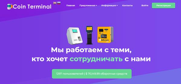 Coin Terminal com - Отзывы и обзор