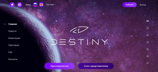 Destiny Corp - Отзывы и обзор Destinycorp me.
