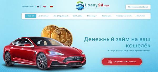 Loany24 - Отзывы и обзор Loany24 com